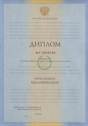 Перевод диплома в Москве МСК Транслейт Перевод диплома необходим для